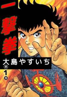 一撃拳(1)