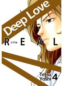Deep Love[REAL](4)