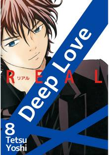Deep Love[REAL](8)