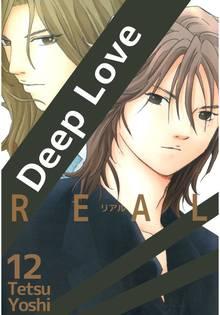 Deep Love[REAL](12)
