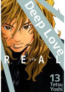Deep Love[REAL](13)