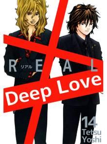 Deep Love[REAL](14)
