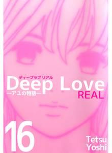 Deep Love[REAL](16)