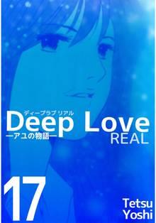 Deep Love[REAL](17)