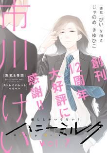 ハニーミルク vol.7