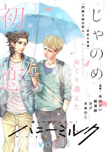 ハニーミルク vol.11