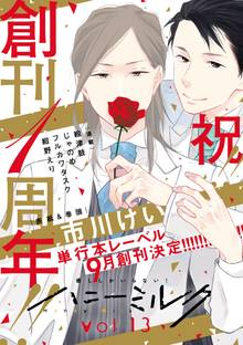 ハニーミルク vol.13