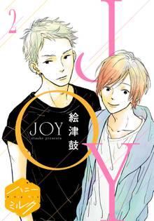 JOY 分冊版(2)