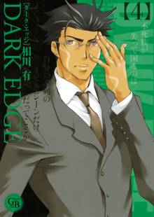 DARK EDGE (4)