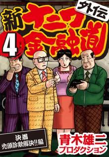 新ナニワ金融道外伝 (4) 決着禿頭詐欺解決!!編