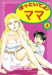 ほっといてよ! ママ(4)