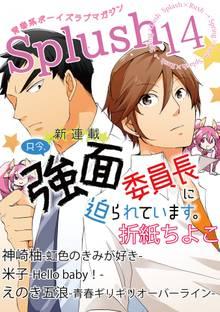 Splush vol.14 青春系ボーイズラブマガジン