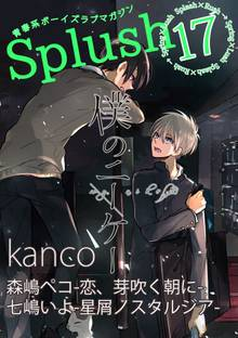 Splush vol.17 青春系ボーイズラブマガジン