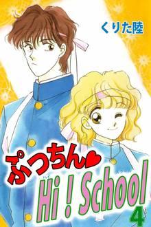 ぷっちん・Hi!School(4)