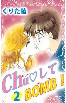 Chu・してBOMB!(2)