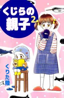 くじらの親子(2)