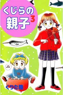 くじらの親子(3)