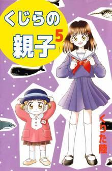 くじらの親子(5)