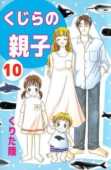 くじらの親子(10)