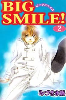 BIG SMILE!(2)