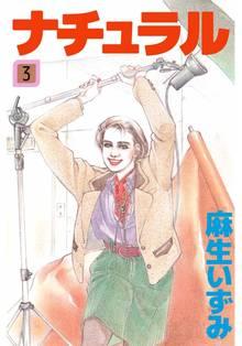 ナチュラル(3)