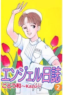 エンジェル日誌(2)