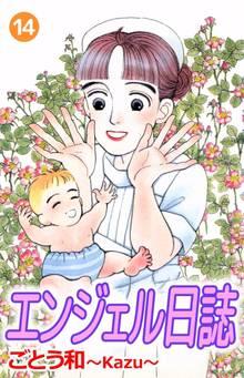 エンジェル日誌(14)