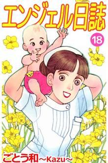 エンジェル日誌(18)