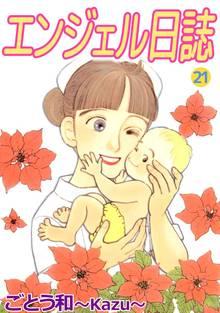 エンジェル日誌(21)