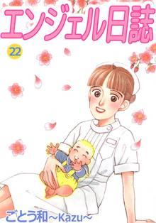 エンジェル日誌(22)