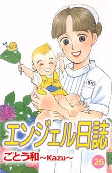 エンジェル日誌(26)