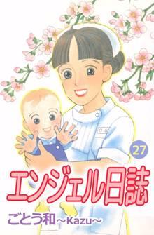 エンジェル日誌(27)