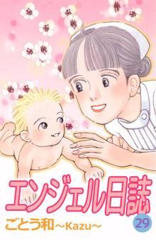 エンジェル日誌(29)