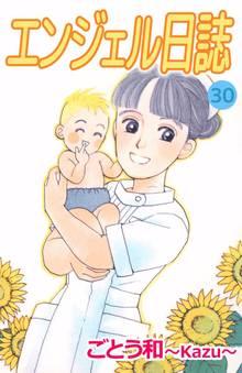 エンジェル日誌(30)