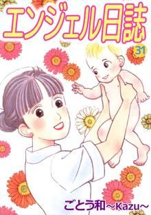 エンジェル日誌(31)
