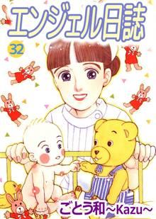 エンジェル日誌(32)