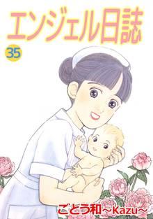 エンジェル日誌(35)