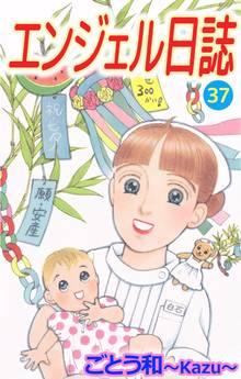 エンジェル日誌(37)