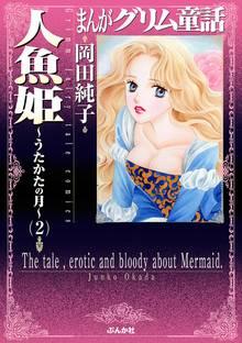 まんがグリム童話 人魚姫~うたかたの月~ 2巻