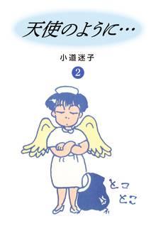 天使のように…(2)