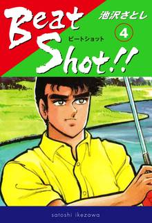 Beat Shot!!(4)