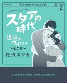 スタアの時代 2~追憶のワルツ編 第二幕~