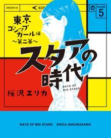 スタアの時代 5~東京ゴシップガール編 第二幕~