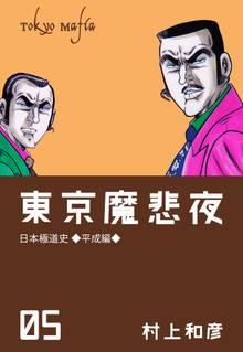 東京魔悲夜 5