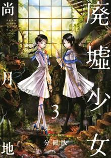 廃墟少女 分冊版(3)