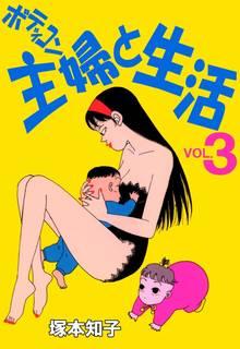 ボディコン主婦と生活(3)