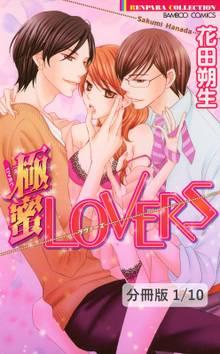 極蜜LOVERS【分冊版】