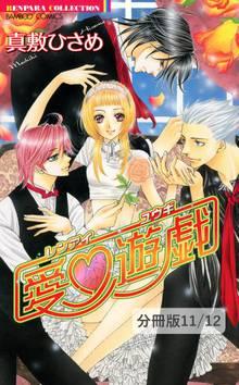 ワガママな程、愛されたいの。 1 恋愛遊戯【分冊版11/12】