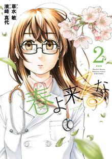 春よ来るな(2)