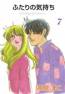ふたりの気持ち (7)